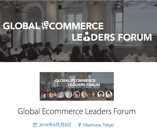 Global Ecommerce Leaders Forum
