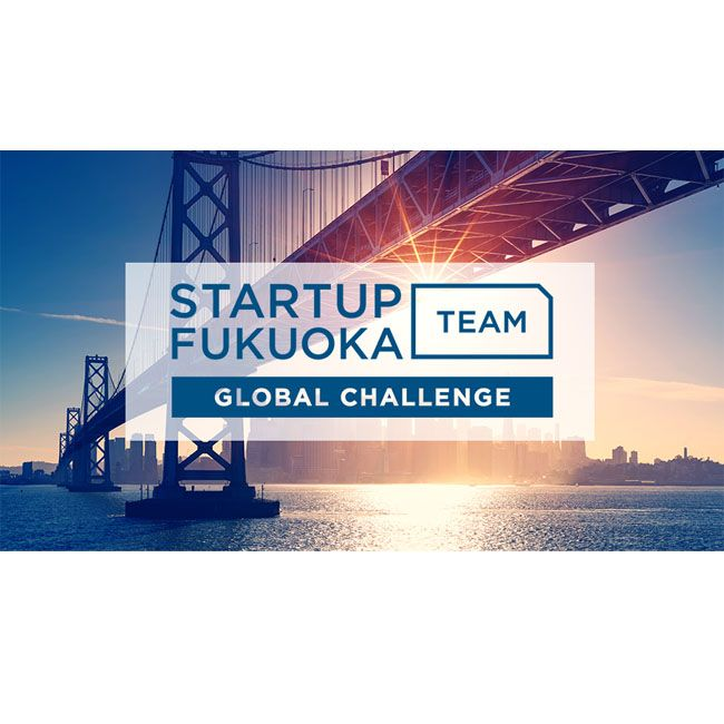 福岡市グローバルスタートアップ育成事業『 Global Challenge! STARTUP TEAM FUKUOKA 2017』-プログラム参加者を公募致します!-