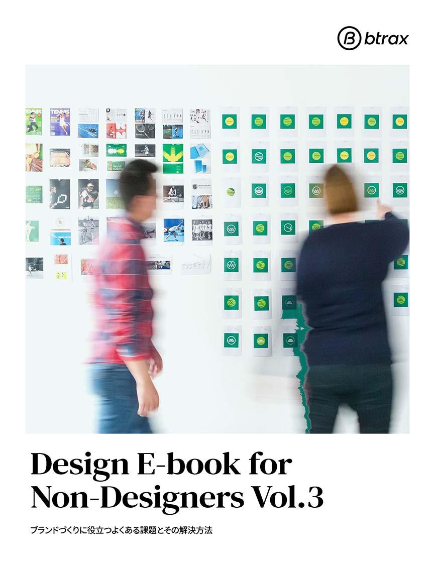 非デザイナーでもわかるデザインに関する無料E-book 企業価値を高めるブランディングの基本。