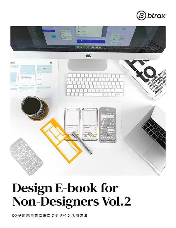 新規事業やDX推進の場で役に立つデザイン思考やデザインスプリント、プロトタイプと行ったデザイン活用方法を、ペプシやGoogleの例を交えてご紹介。
