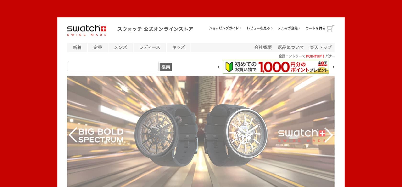 Swatch Japan