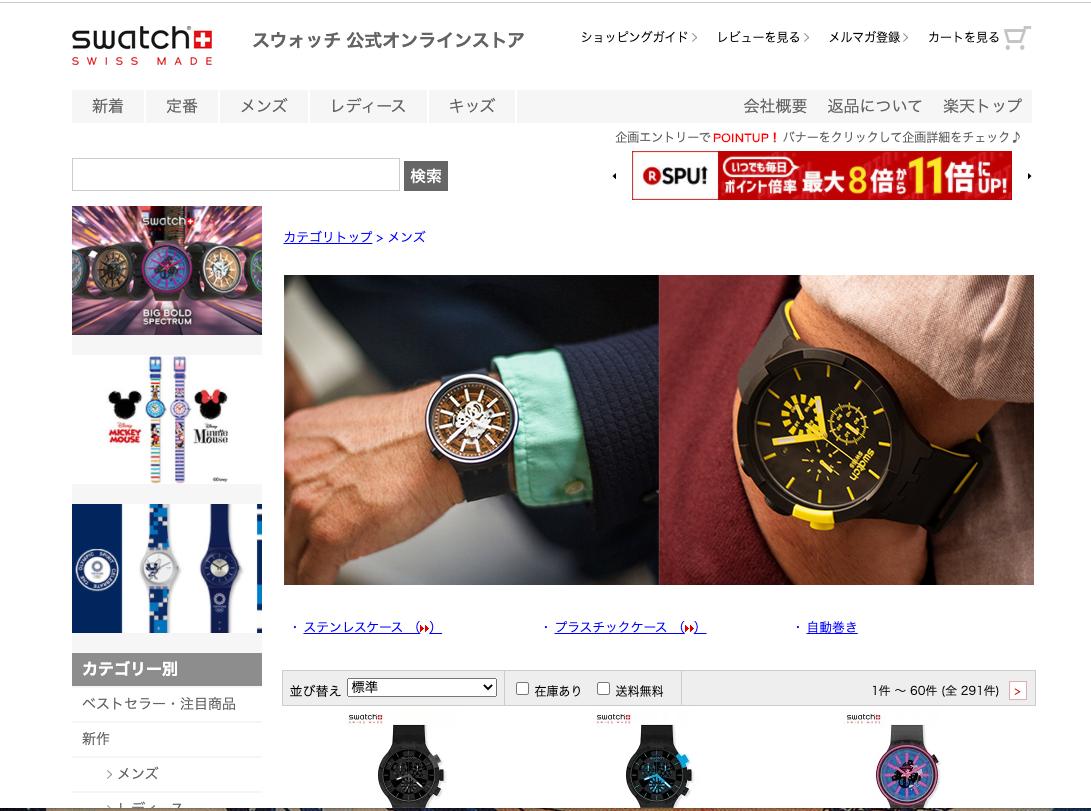 Swatch Japan work